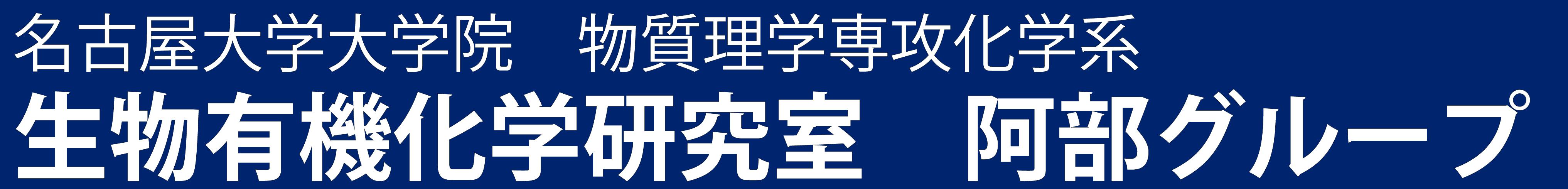 名古屋大学大学院 物質理学専攻化学系 生物有機化学研究室 阿部グループ
